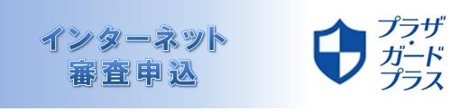 インターネット審査